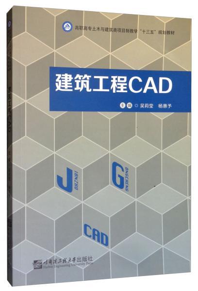 """建筑工程CAD/高职高专土木与建筑类项目制教学""""十三五""""规划教材"""