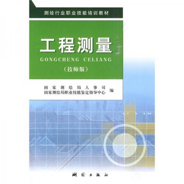 测绘行业职业技能培训教材:工程测量(技师版)