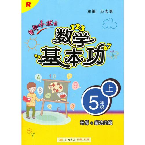 2017秋 黄冈小状元数学基本功  五年级数学上(R)人教版