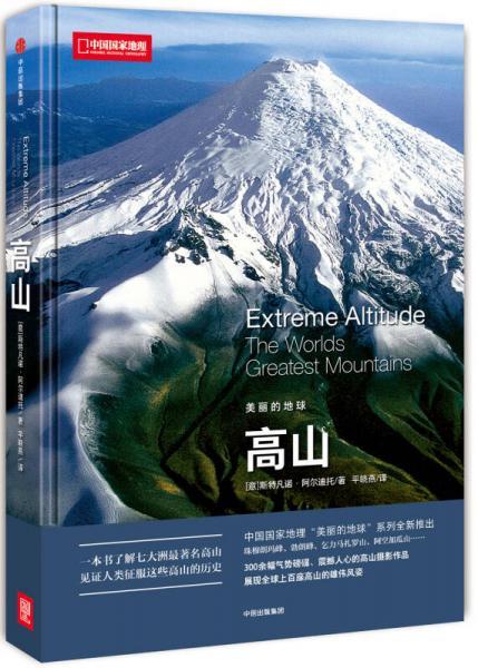 美丽的地球系列 高山