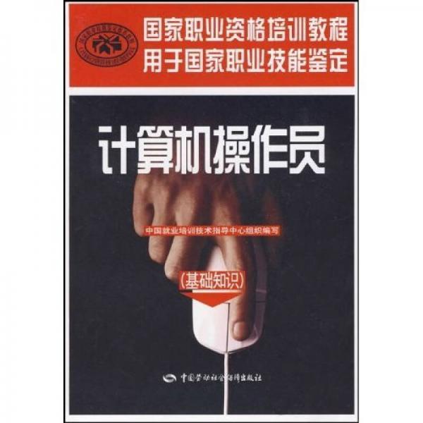 国家职业资格培训教程:计算机操作员(基础知识)
