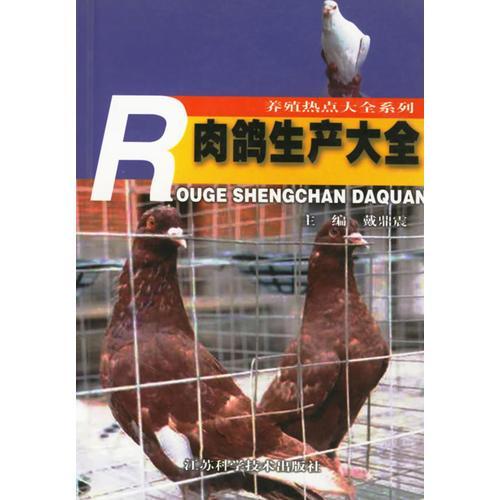 肉鸽生产大全
