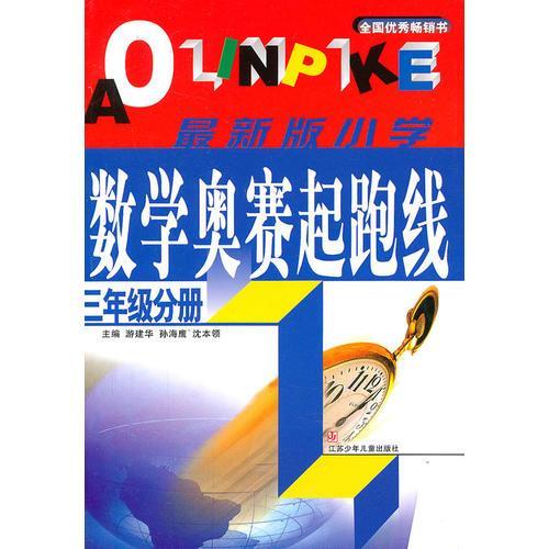 小学数学起跑线(3年级分册)(最新版)