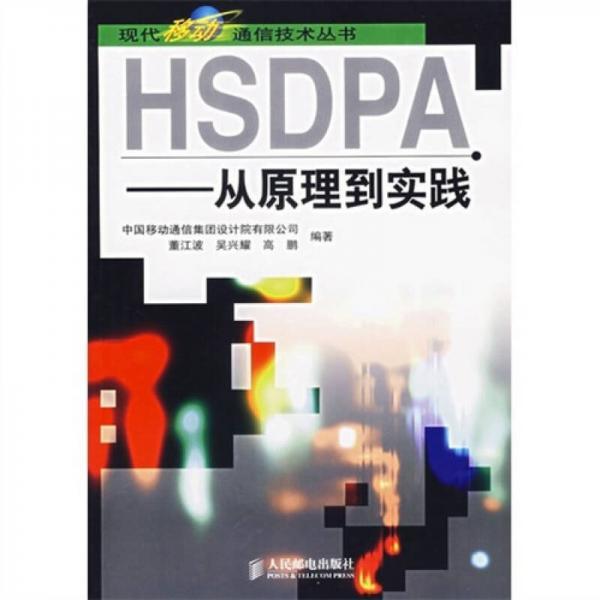 HSDPA:从原理到实践
