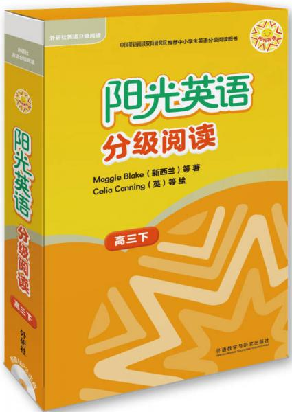 阳光英语分级阅读(高三下)(9本读物+1本指导)(附MP3光盘)