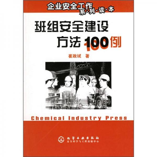 班组安全建设方法100例