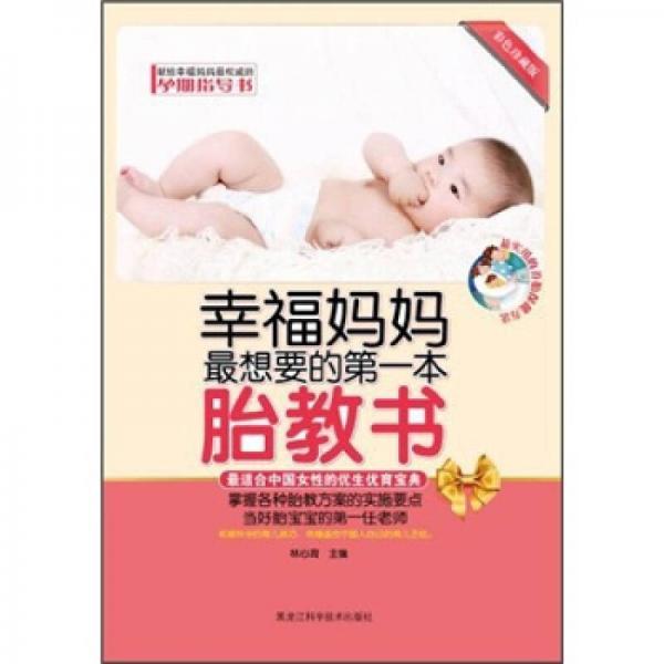 幸福妈妈最想要的第一本胎教书(彩色珍藏版)