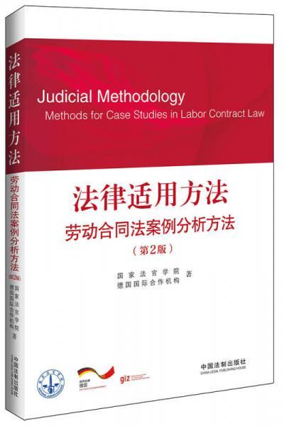 法律适用方法:劳动合同法案例分析方法(第2版)