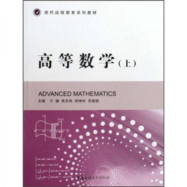 现代远程教育系列教材:高等数学(上)