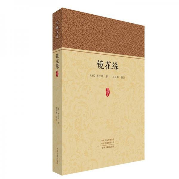 镜花缘·家藏文库