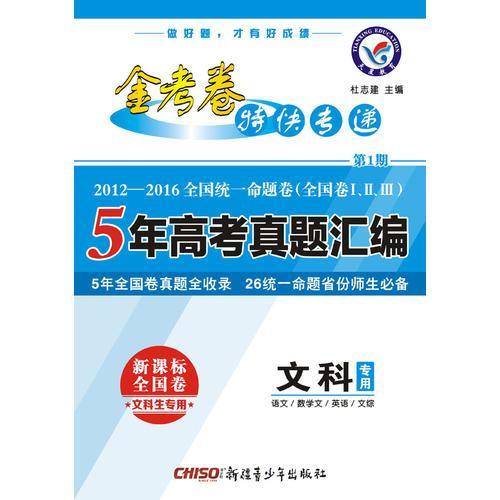 天星教育·5真·2016金考卷特快专递(5年高考真题汇编)  文科 第1期(全国卷)(适用于2017年高考)