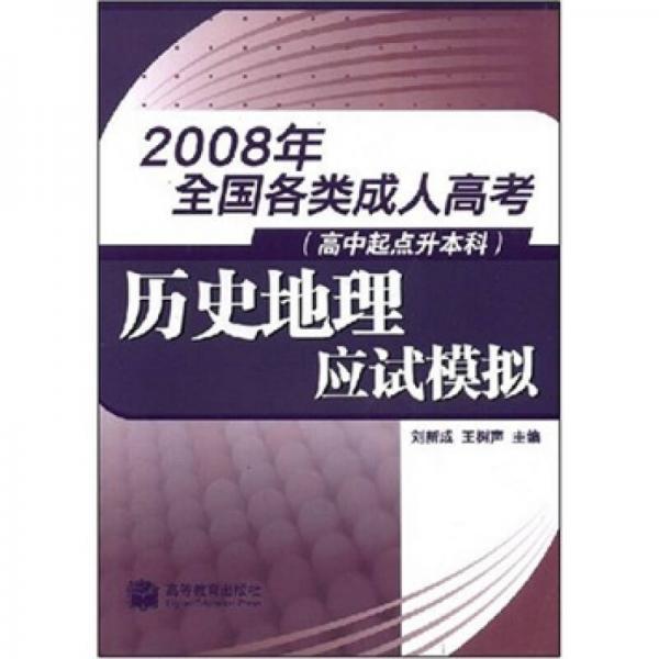 2008年全国各类成人高考·高中起点升本科:历史地理应试模拟