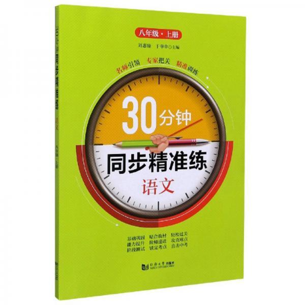 30分钟同步精准练:语文(八年级上册)