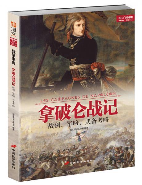 拿破仑战记:战例、军略、武备考略