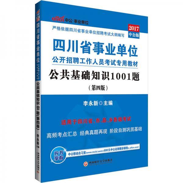 中公版·2017四川省事业单位公开招聘工作人员考试专用教材:公共基础知识1001题