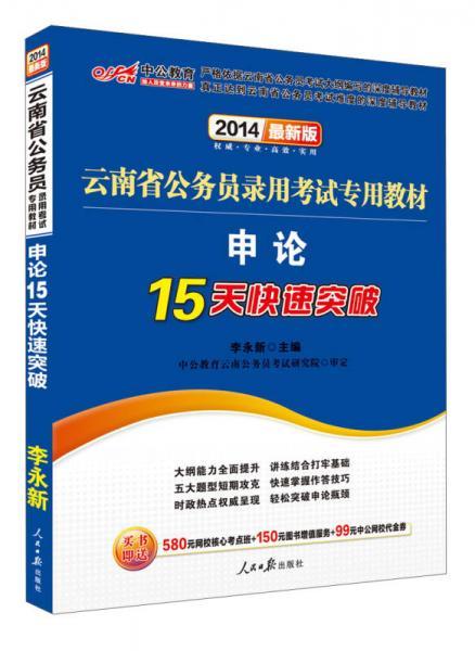 中公教育·2014云南省公务员录用考试专用教材:申论15天快速突破(新版)