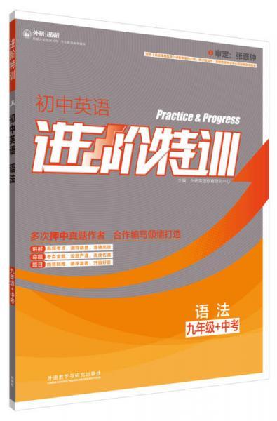 进阶特训-初中英语语法(九年级+中考)