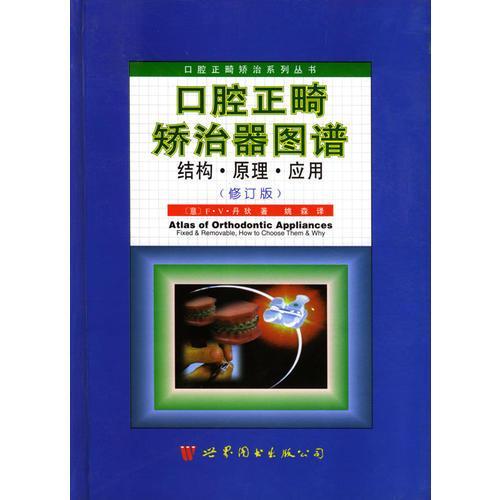 口腔正畸矫治器图谱:结构 原理 应用(修订本)