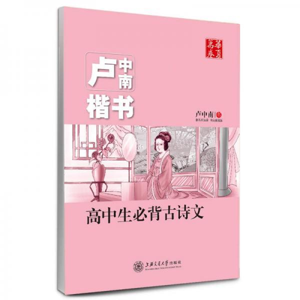 华夏万卷·卢中南楷书:高中生必背古诗文