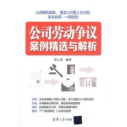 公司劳动争议案例精选与解析
