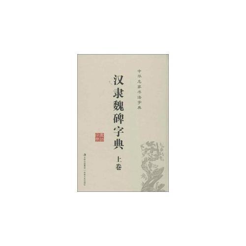 中华名家书法字典 汉隶魏碑字典(上、下卷)