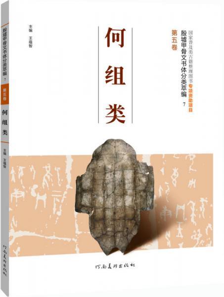 殷墟甲骨文书体分类萃编·第五卷:何组类