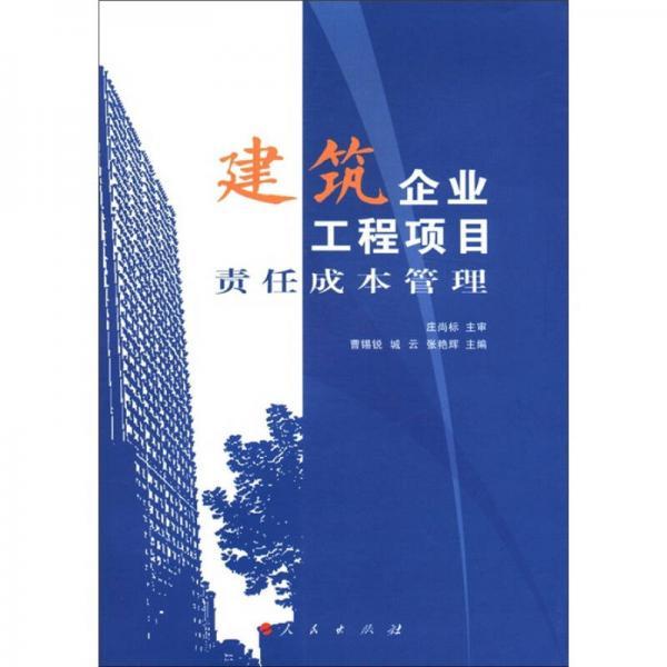 建筑企业工程项目责任成本管理