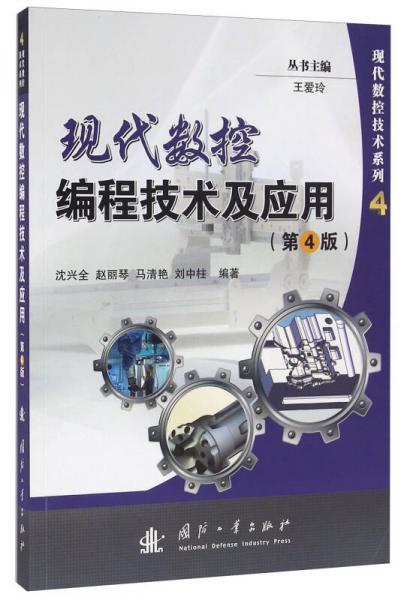 现代数控编程技术及应(第4版)
