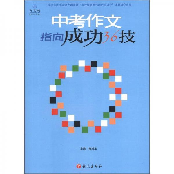 作文树技法系列:中考作文指向成功36技