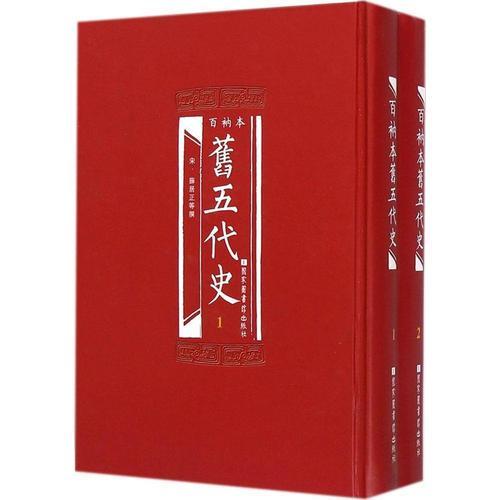 百衲本旧五代史(全2册)