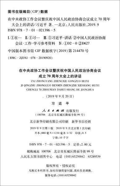 在中央政协工作会议暨庆祝中国人民政治协商会议成立70周年大会上的讲话(2019年9月20日)