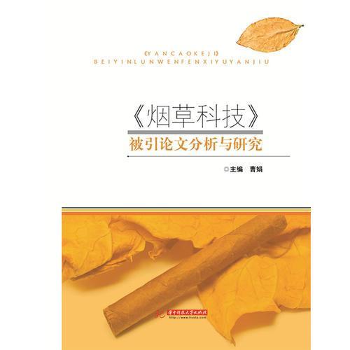 《烟草科技》被引论文分析与研究