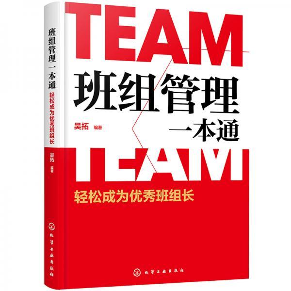 班组管理一本通:轻松成为优秀班组长