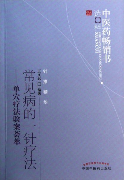 中医药畅销书选粹·常见病的一针疗法:单穴疗法验案荟萃