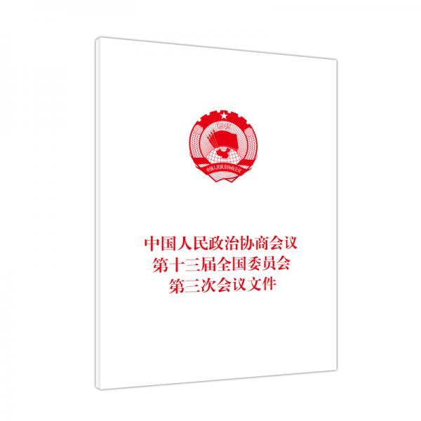 中国人民政治协商会议第十三届全国委员会第三次会议文件(2020年6月)