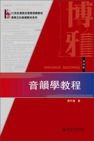 音韵学教程(第四版)