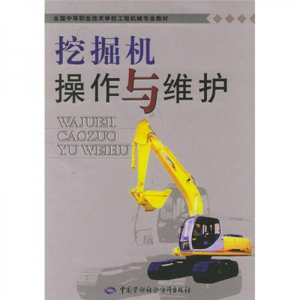全国中等职业技术学校汽车类专业教材:挖掘机操作与维护