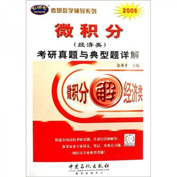 考研数学辅导系列:2008微积分(经济类)考研真题与典型题详解