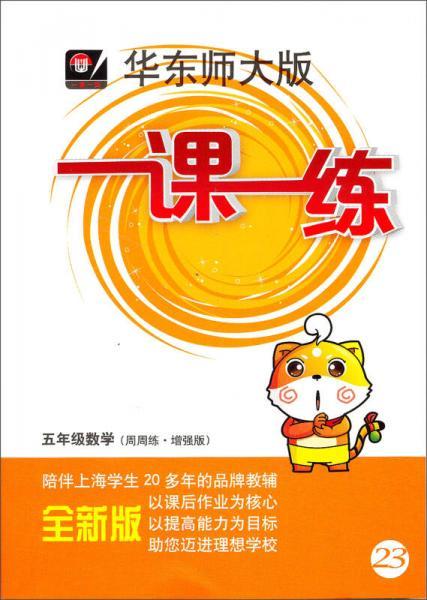 一课一练:5年级数学(周周练·增强版)(华东师大版)(全新版)(2014秋)