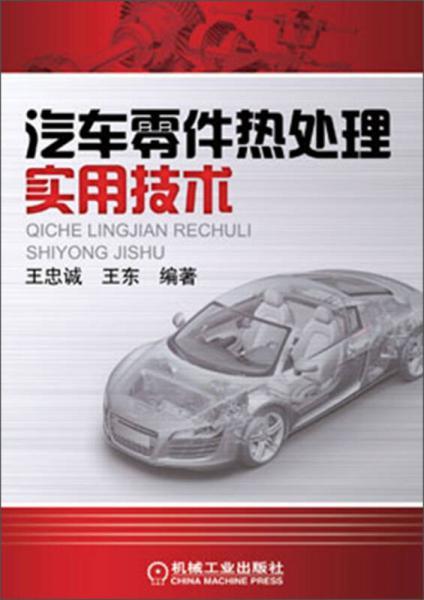 汽车零件热处理实用技术