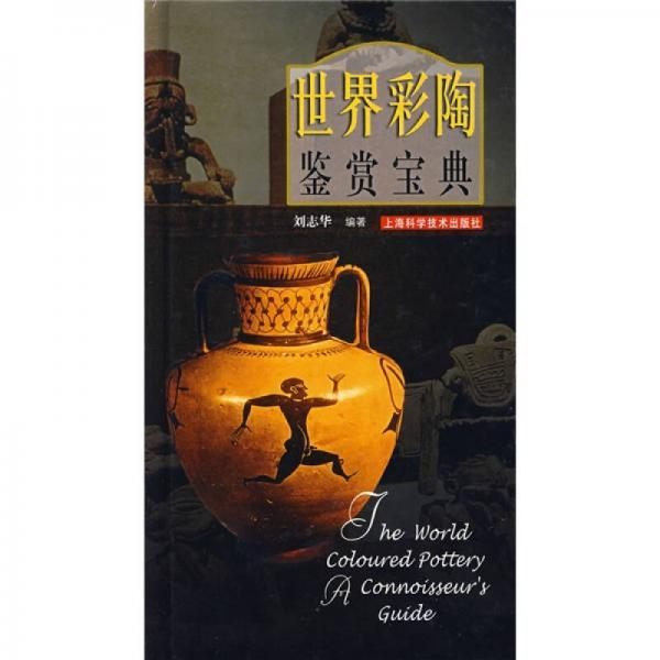 世界彩陶鉴赏宝典