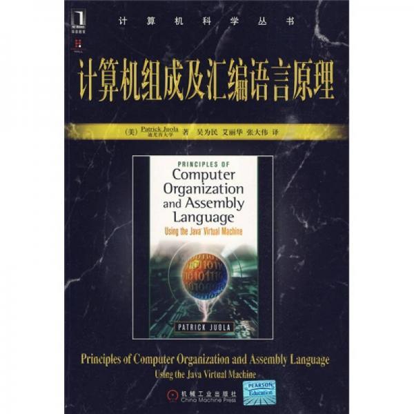 计算机组成及汇编语言原理