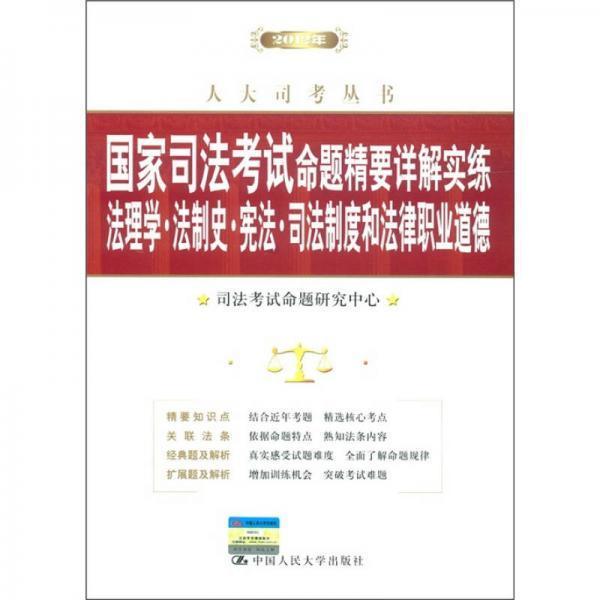 2012年国家司法考试命题精要详解实练:法理学·法制史·宪法·司法制度和法律职业道德