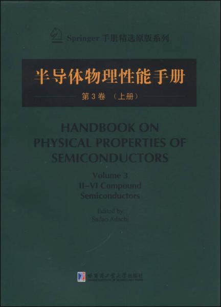 Springer手册精选原版系列:半导体物理性能手册(第3卷 上册)