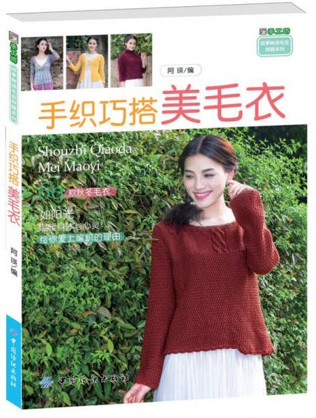 手织巧搭美毛衣