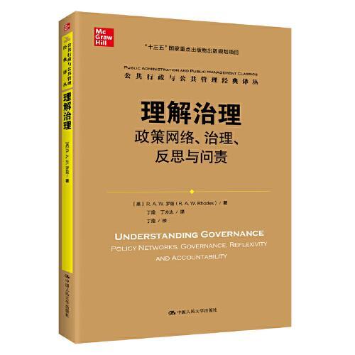 理解治理:政策网络、治理、反思与问责(公共行政与公共管理经典译丛)