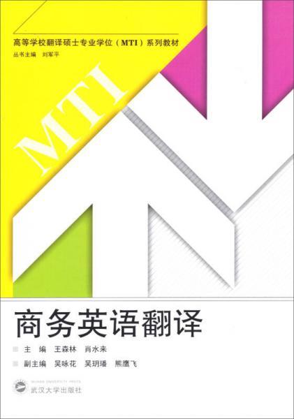 高等学校翻译硕士专业学位MTI系列教材:商务英语翻译