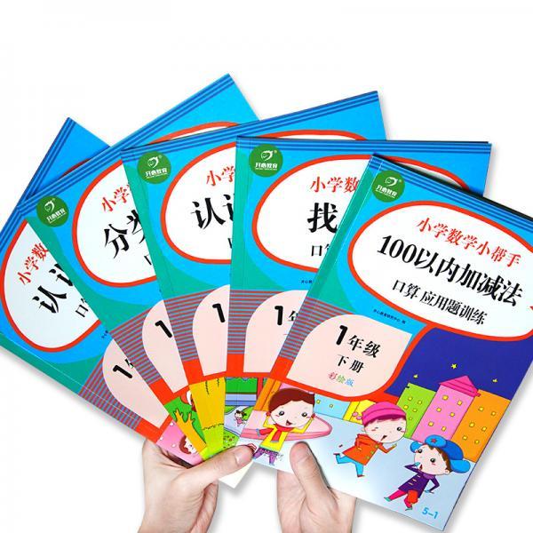 100以内的加减法口算应用题卡训练一年级下册(共5本)小学数学小帮手计算题卡片人教部编版教材同步
