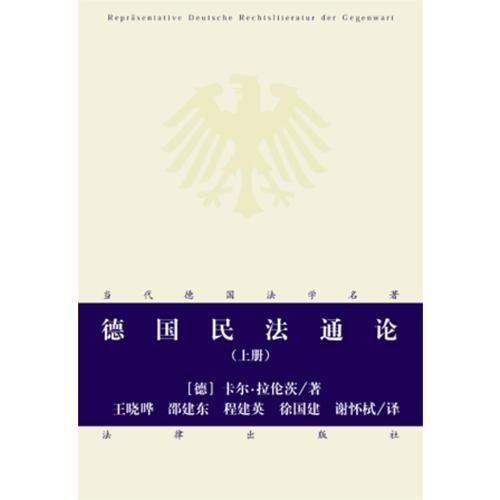 德国民法通论(上下册)