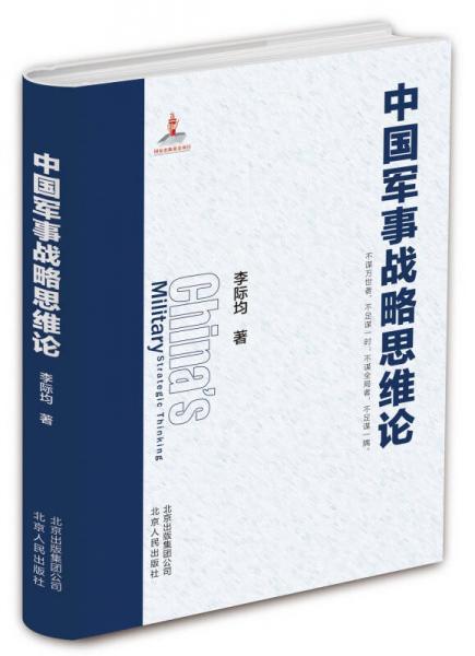 中国军事战略思维论